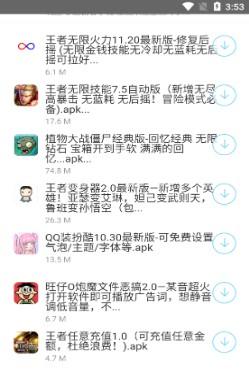 乐软件盒app最新版图1: