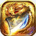 王者霸业龙皇传说手游官网正式版 v1.0.0