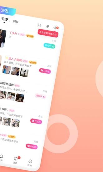 醉仙蒲官網app下載圖1: