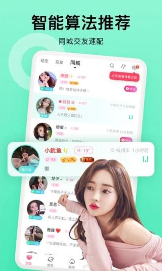 醉仙蒲官網app下載圖3: