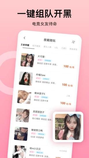 醉仙蒲官網app下載圖2: