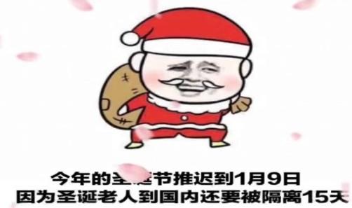 今年的圣诞节推迟到1月9号是什么梗 抖音今年圣诞节推迟到1月9号图片表情包[多图]