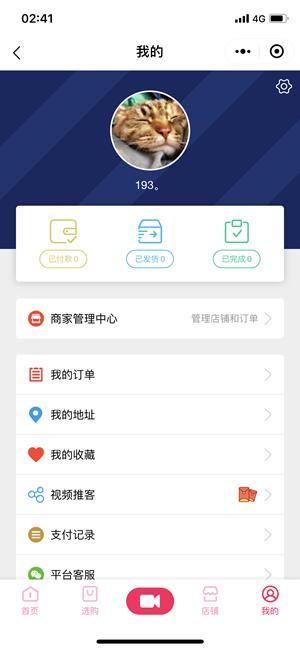 快节短视频购物app官方版图2: