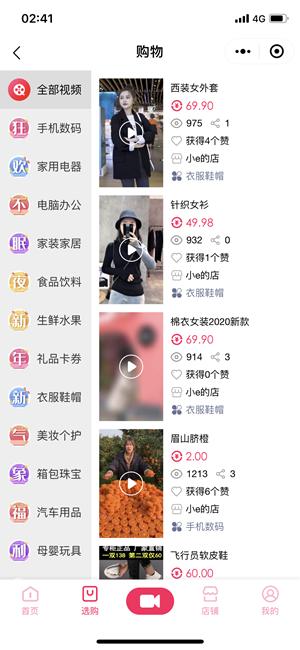 快节短视频购物app官方版图3: