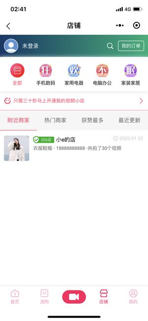 快节短视频购物app官方版图片2