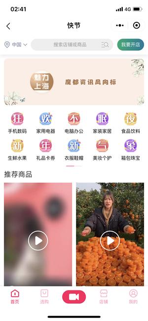快节短视频购物app官方版图片1