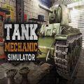 战车技师模拟器游戏