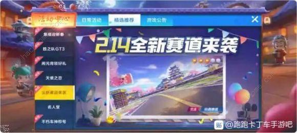跑跑卡丁车手游2月14日更新公告 传说赛车胜之队GT3首发上线[视频][多图]图片1