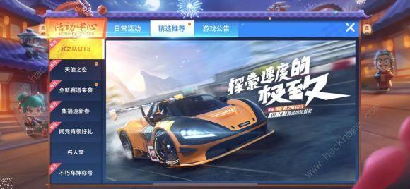 跑跑卡丁车手游2月14日更新公告 传说赛车胜之队GT3首发上线[视频][多图]图片2