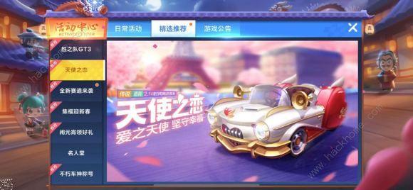 跑跑卡丁车手游2月14日更新公告 传说赛车胜之队GT3首发上线[视频][多图]图片3