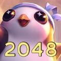 2048�盟�鹌灏沧堪嬗�蛳螺d v2.1.0.0