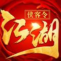 江湖侠客令剑雨江湖手游官网最新版 v1.0