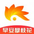 早安攀枝花app官方版下载 v1.0