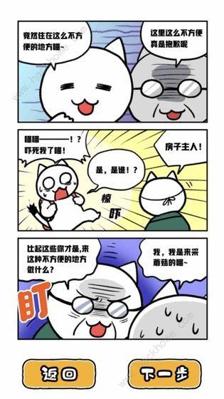 白猫和神秘财宝攻略大全 全关卡图文通关总汇[视频][多图]图片3