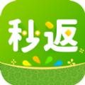 秒返省钱app最新版下载 v2.0