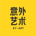 意外艺术app软件下载 v1.0