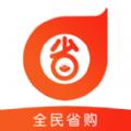 全民省购平台app官方版下载 v1.0