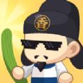 我做菜贼溜领红包赚钱版游戏 v1.1.0