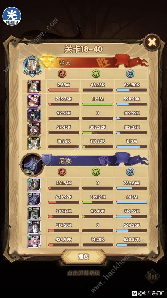 剑与远征外服兑换码奖励一览 外服兑换码是多少[多图]图片2