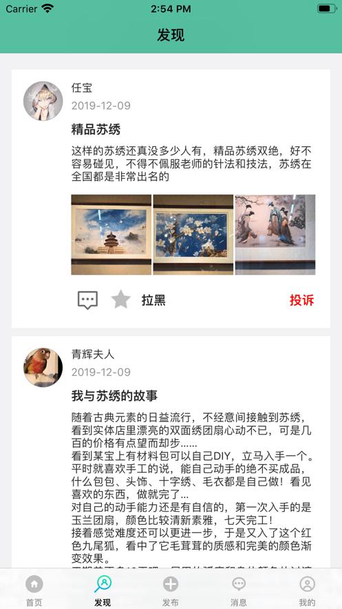 小绣坊app官方下载图3: