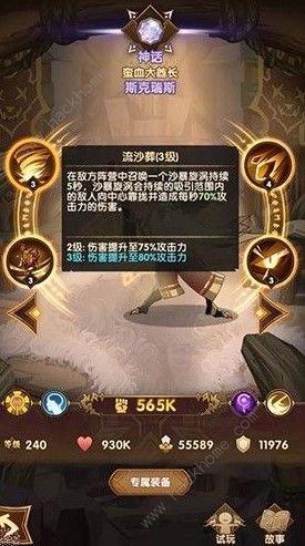 剑与远征蛮血部落英雄哪个好 蛮血部落英雄解析[视频][多图]图片1