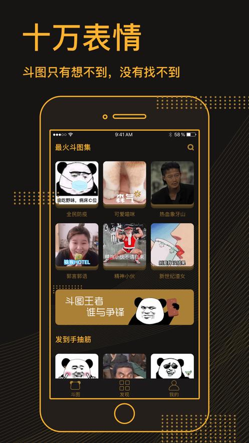 表情包神器app软件下载图1: