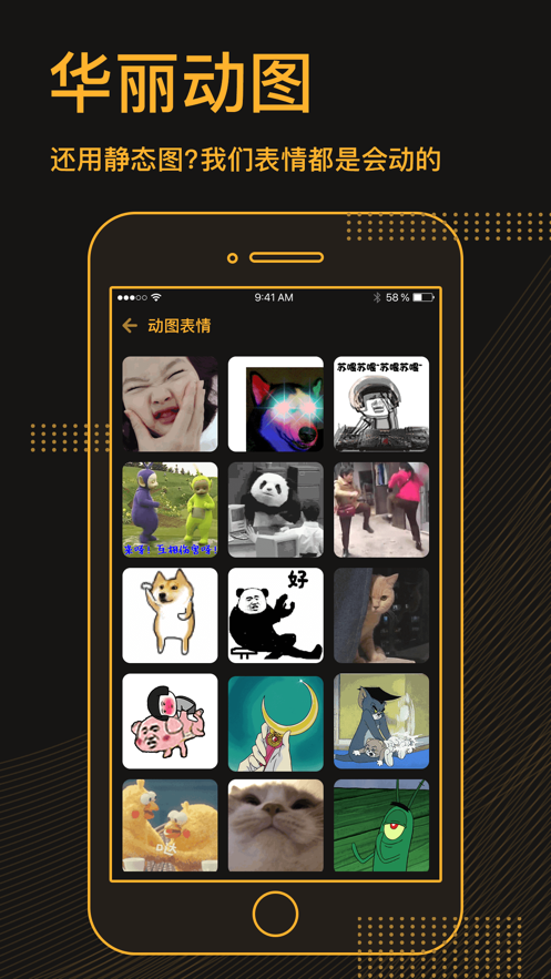 表情包神器app软件下载图2: