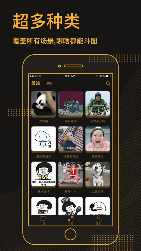 表情包神器app软件下载图片2