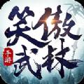 笑傲武林之傲天绝剑手游官网安卓版 v1.6.0