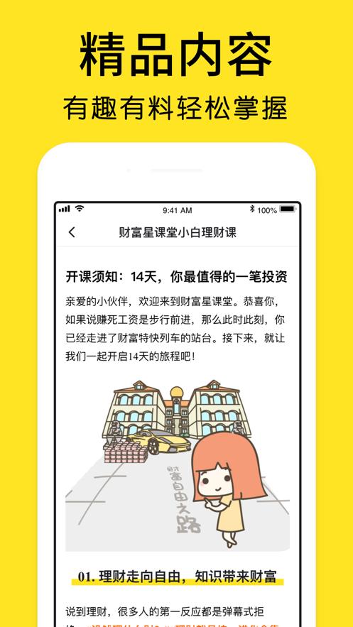 财富星课堂app官方下载图1: