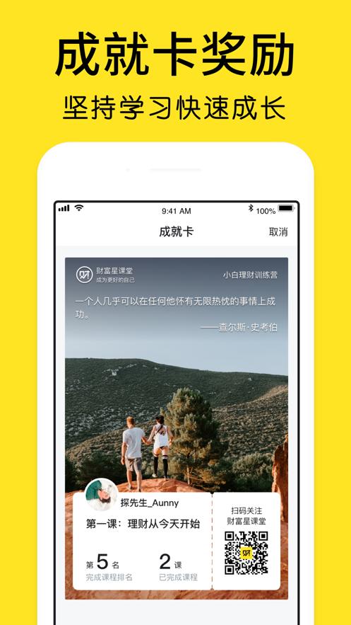 财富星课堂app官方下载图2: