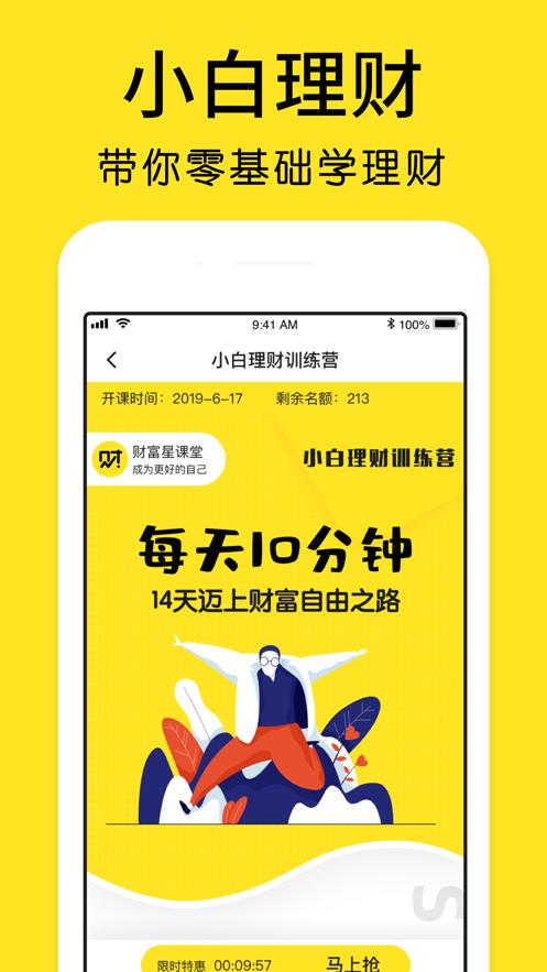 财富星课堂app官方下载图3: