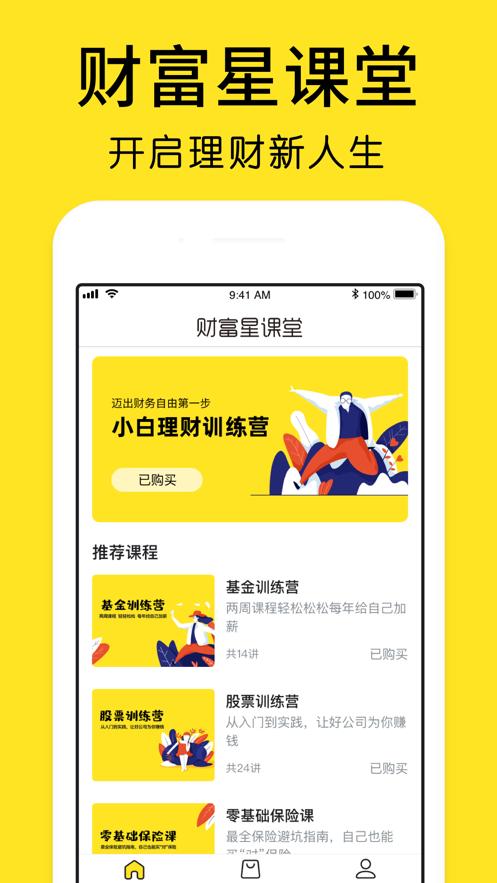 财富星课堂app官方下载图片1