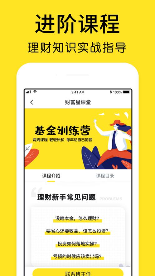 财富星课堂app官方下载图片2