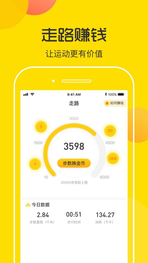 步多宝app软件下载图3: