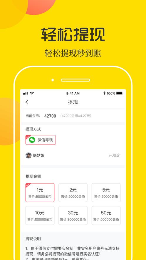 步多宝app软件下载图2: