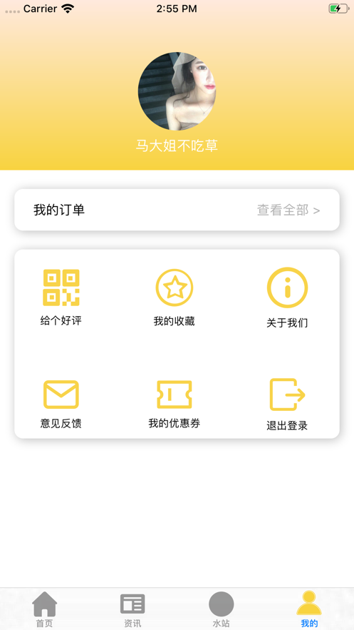筠琦送水app官方下载图1: