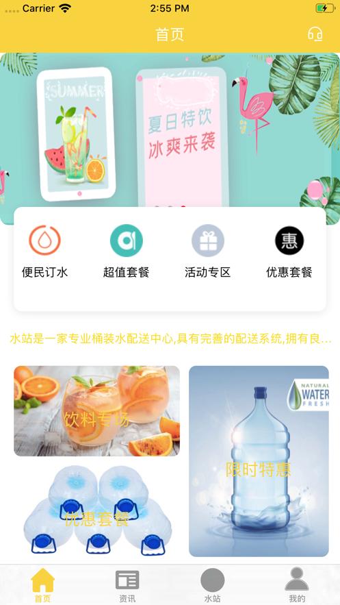 筠琦送水app官方下载图片1