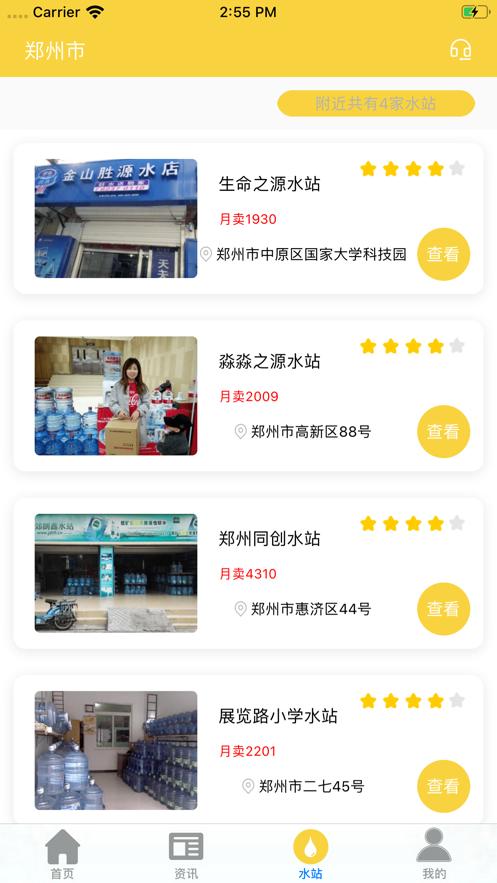 筠琦送水app官方下载图3: