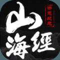 山海经莽荒纪元手游官网唯一正版 v1.0