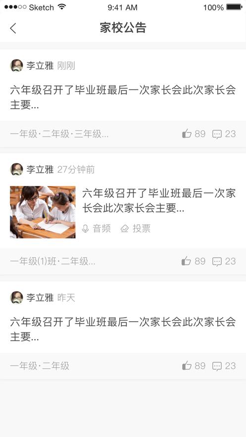 渭南市智慧教育云平台注册激活官方入口图1: