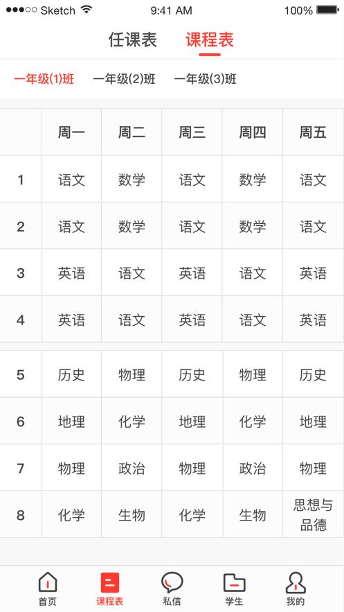 渭南市智慧教育云平台注册激活官方入口图片4