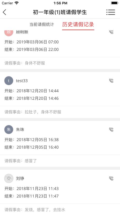 渭南市智慧教育云平台注册激活官方入口图片1