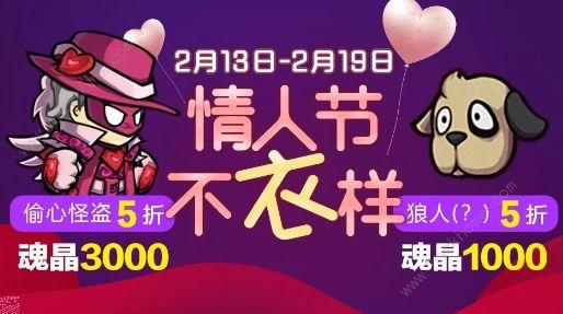 失落城堡手游2月13日更新公告 情人节活动上线[视频][多图]图片1