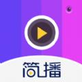 简播pro平台app官方版下载 v1.0