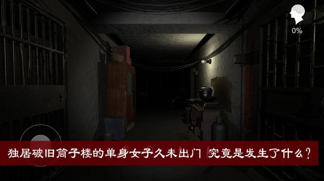 周静疑案游戏攻略手机版下载图片1