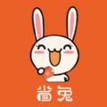 省兔优惠券app手机版下载 v1.0