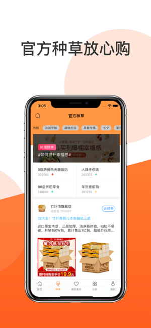 小狐优选app官方版下载图1: