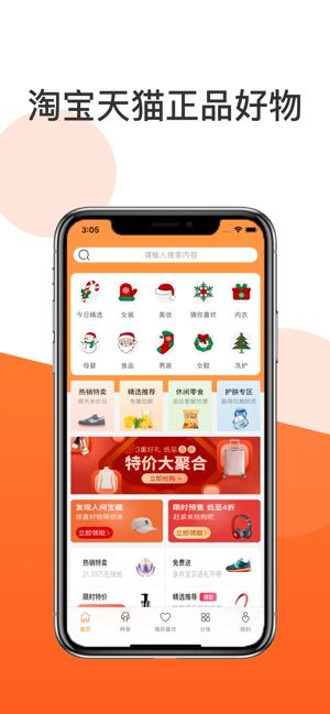 小狐优选app官方版下载图片1