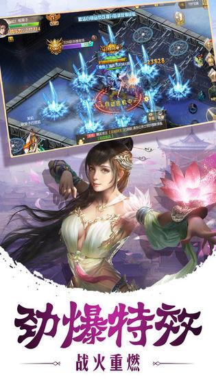 玲珑剑尊手游官网最新版图2: